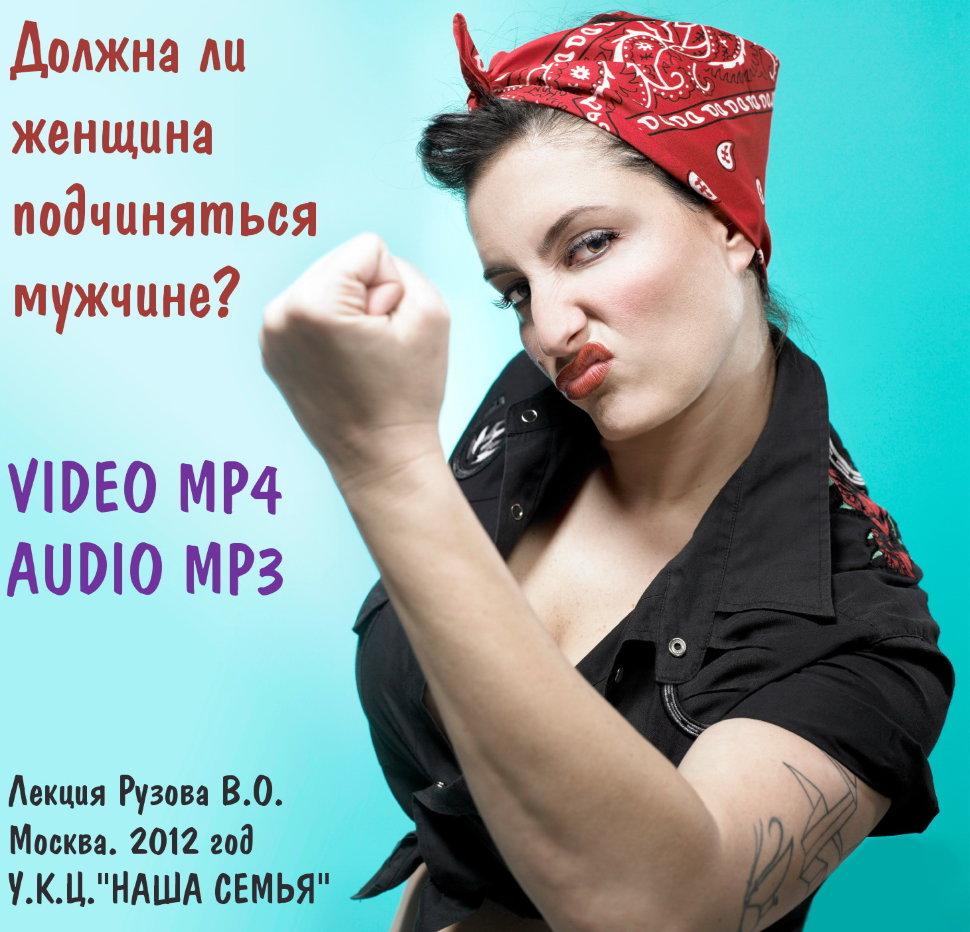 Подчинение женщине видео фото 755-127