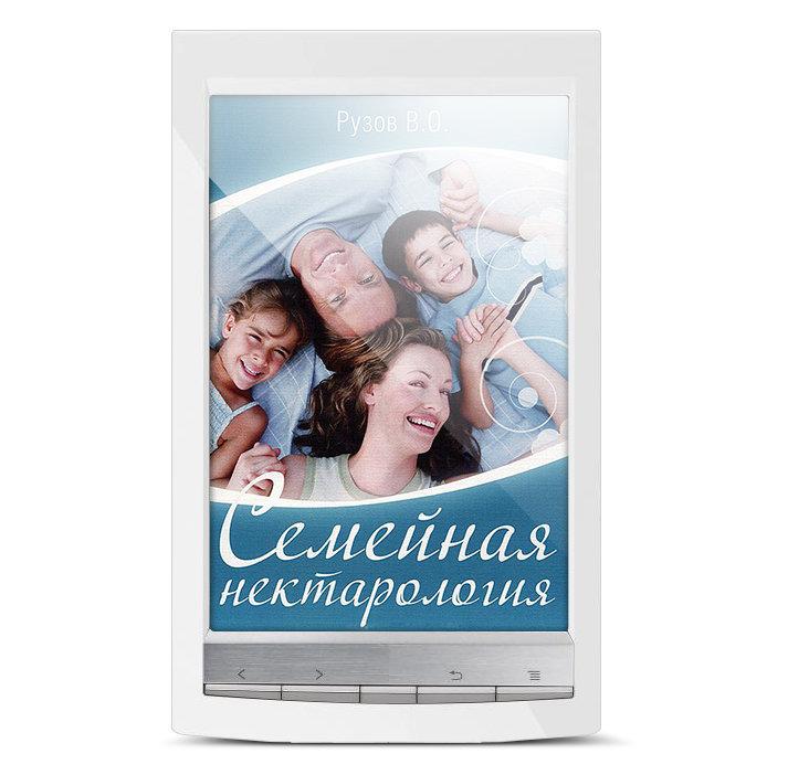Семейная нектарология книга скачать
