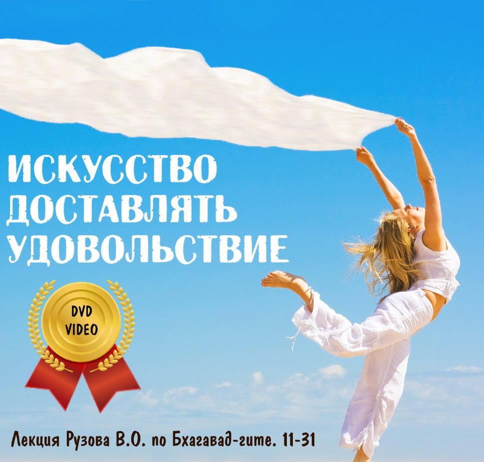 Книга Рузова В.о Моя Жена Богиня
