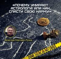 Материалы по ведической астрологии, нумерологии и хиромантии