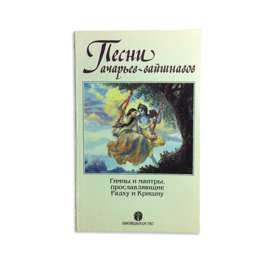 Книга песни ачарьев вайшнавов скачать